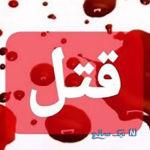 درگیری خونین محمد و سعید بخاطر هواخواهی از زن جوان شوهردار! +عکس
