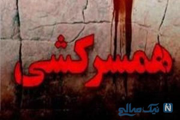 ماجرای تلخ همسرکشی شوهر عصبانی در شب سال نو در تهران +عکس