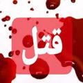 جنایت وحشیانه در نازی آباد تهران محاکمه قاتل بی رحم در آلمان +عکس