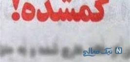 ماجرای گم شدن مرموز دو دختر گنبدی بعد از فرار به تهران +عکس
