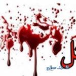 عشق یک طرفه به دختر تهرانی انگیزه جنایت خونین پسر همسایه +عکس