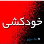 خودکشی دختر نوجوان به خاطر ترس از برادرش در تهران
