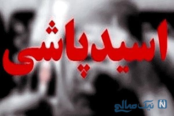 عکس تکاندهنده از پلان آخر در اسیدپاشی هولناک مردان مخوف پایتخت