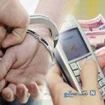 دسیسه شوم کلاهبرداری میلیاردی دختر رویاپرداز تهرانی