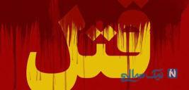 ماجرای دلخراش جنایت در عروسی و رضایت ۷۰۰ میلیون تومانی