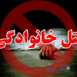 خودکشی دردناک مادر شیرازی بعد از کشتن ۲ فرزندش