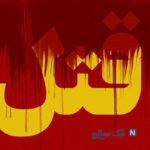 درگیری خونین با چاقو در پایان بزم مستانه دو پسر نوجوان تهرانی