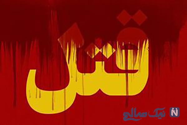 سرنوشت عروس قاتل در زندان کرج که خواهر چهره معروف را کشته بود