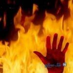 ماجرای تلخ زنده زنده سوزاندن یک زن جوان توسط همسرش در مشهد