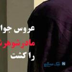 اعترافات هولناک عروس بی رحم مشهدی در بازسازی صحنه قتل مادرشوهر