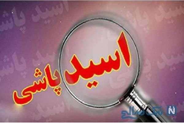 اسیدپاشی مرد بی رحم تهرانی بر روی صورت همسر سابقش