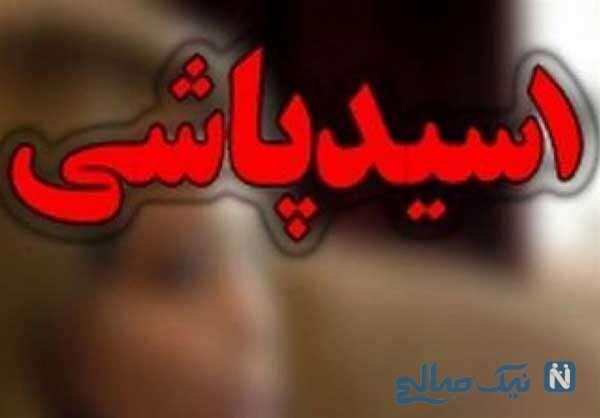 هولناک ترین اسیدپاشی به مادر و دختری جوان در کرمانشاه