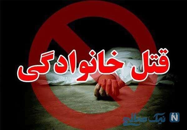 جزئیات دلخراش قتل عام خانوادگی در ملایر به خاطر ارثیه شوم +عکس