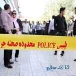 کشتن زن جوان تهرانی در پی عشق ممنوعه توسط مرد غریبه
