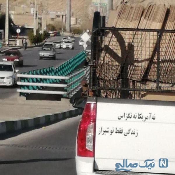 زندگی فقط در شیراز