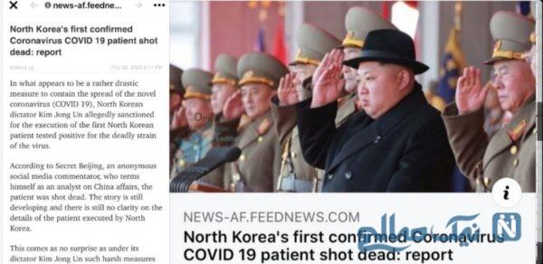 کره شمالی چطور کرنا گرفته وقتی با هیج جا ارتباط نداره؟