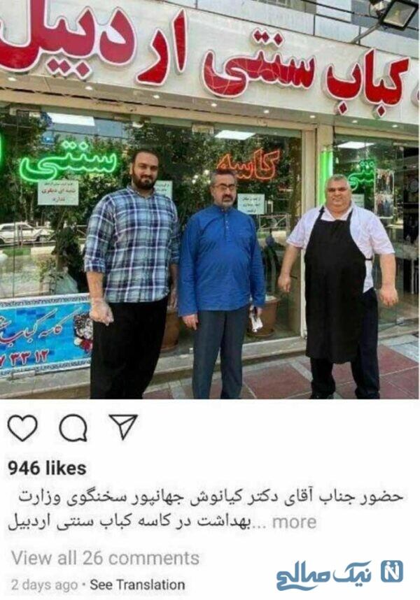 ترامپ در ایران