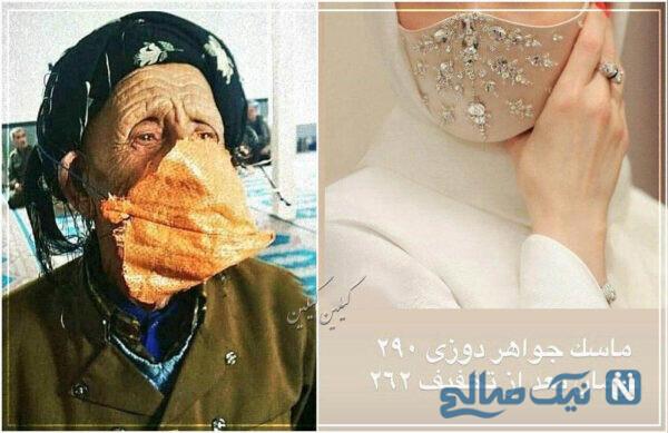تفاوت عجیب در ماسک افراد