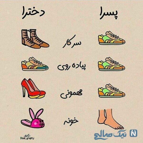 فرق کفش های دخترانه و پسرانه