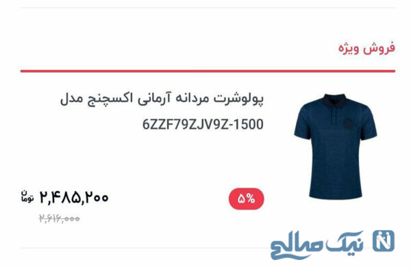 پولو شرت با قیمت یک کارگر