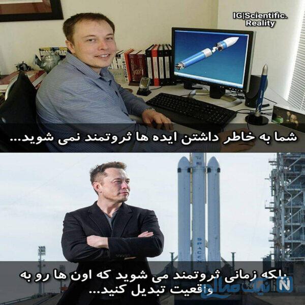تفاوت در موفقیت افراد