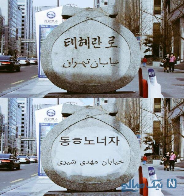 خیابان جدید در کره