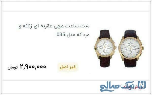 دیگه ساعت ست فیک هم نمیشه خرید