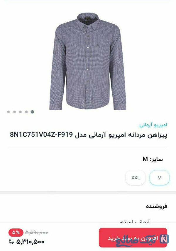 قیمت نجومی پیراهن