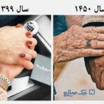 عکس های خنده دار از معنای کراش تا رفتار های مشترک دهه شصتی ها