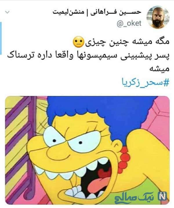 پیش بینی سیمپسون ها از اعتراض در ایران