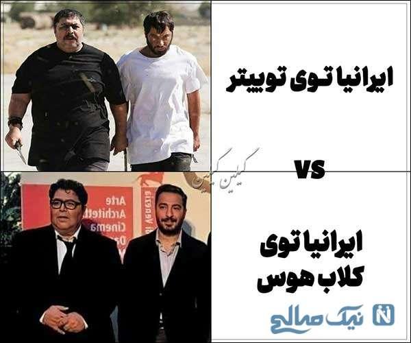 ایرانیان در کلاب هاوس و توییتر