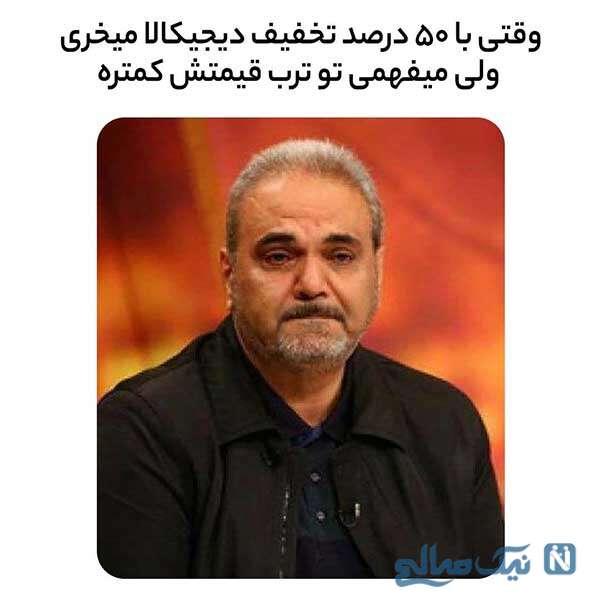 تخفیف در ایران
