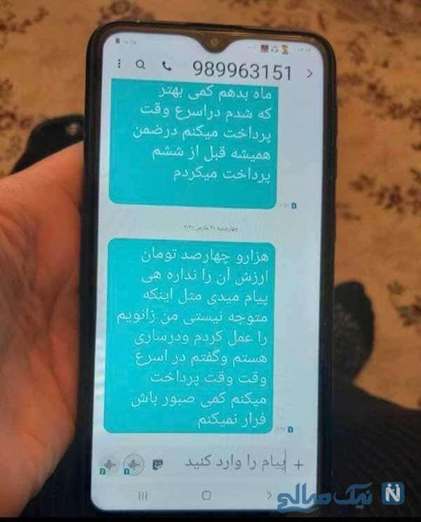 جواب مادربزرگ به پیام های همراه اول