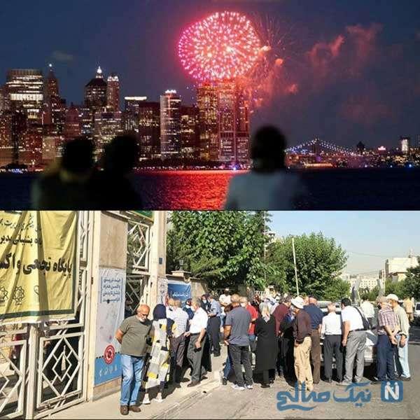 جشن پایان کرونا در نیویورک و صف واکسن نرسیده در تهران