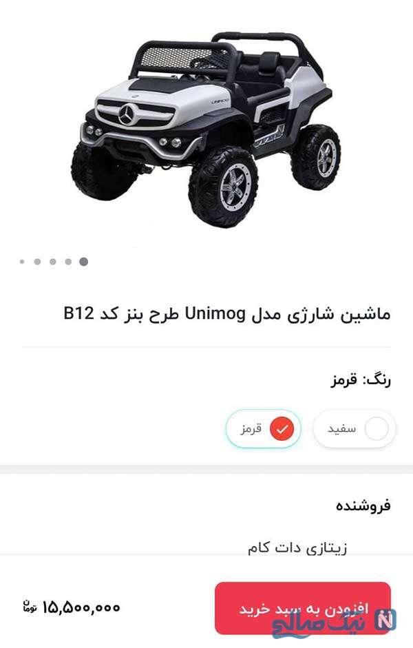 قیمت ماشین شارژی