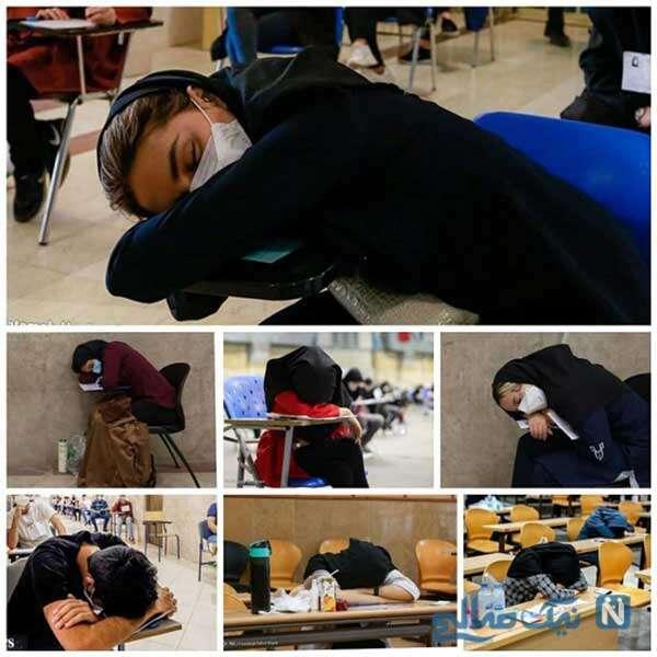 خوابیدن داوطلبان کنکور
