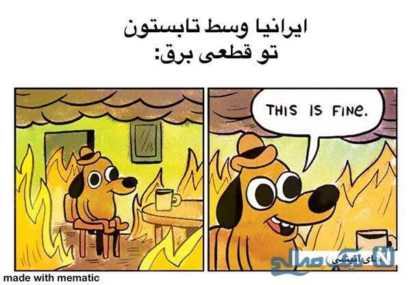 عکس های خنده دار از وضعیت اداره برق تا ایرانیا وسط تابستان