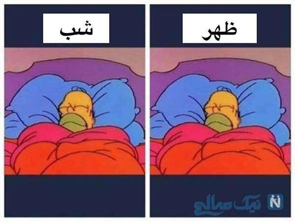 ظهر نخواب تا شب بخوابی
