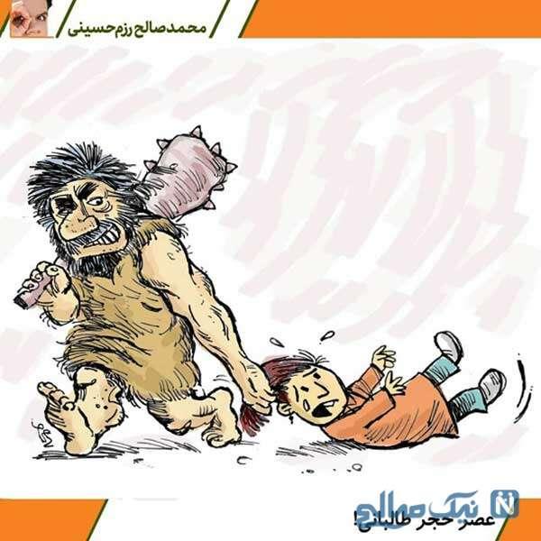 عصر حجر طالبانی