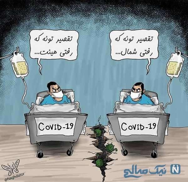 وضعیت کرونا در ایران