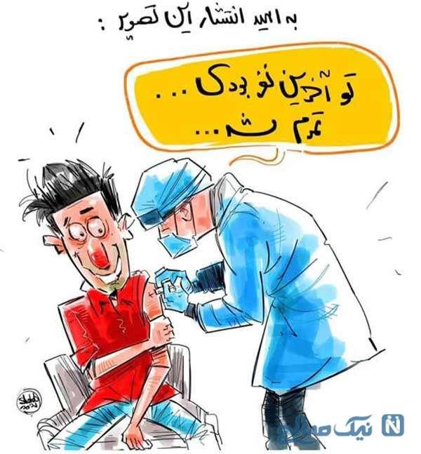 اخرین واکسن