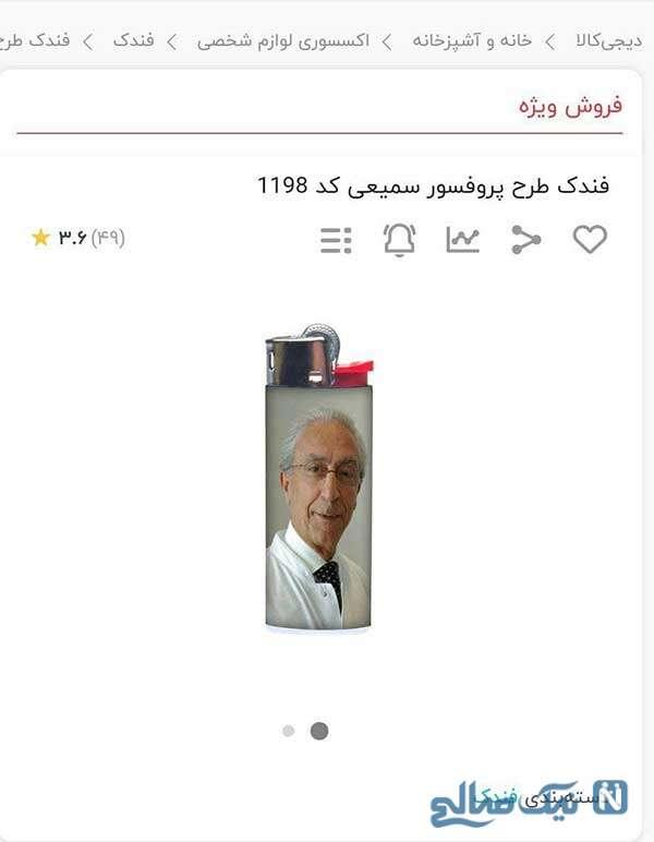 فندک پروفسور سمیعی