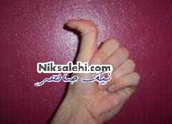 روانشناسی شخصیت از روی انگشتان دست +مطلب جالب
