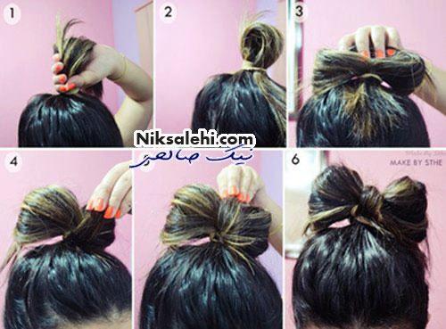 آموزش گام به گام مدل موی پاپیونی ( مدل معروف لیدی گاگا ) / عکس