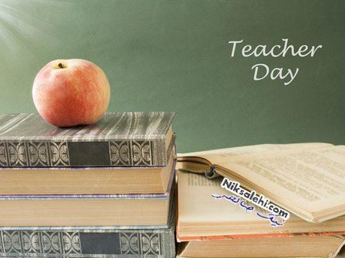 هدیه روز معلم