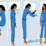 افشای راز شخصیتی افراد در انواع مدل خوابیدن