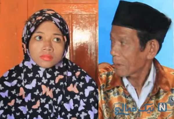 ازدواج پیر و جوان خبرساز در اندونزی و خواستگاری دختر جوان از پیرمرد