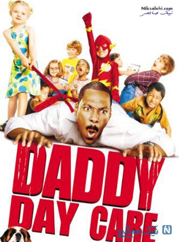 فیلم های زیبا برای روز پدر