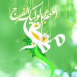 آغاز امامت امام زمان (عج) و اشعاری خواندنی به این مناسبت!