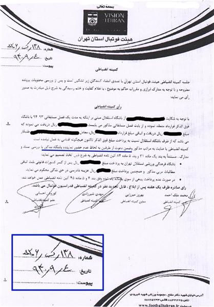گاف عجیب در پرونده شکایت از باشگاه استقلال + تصاویر